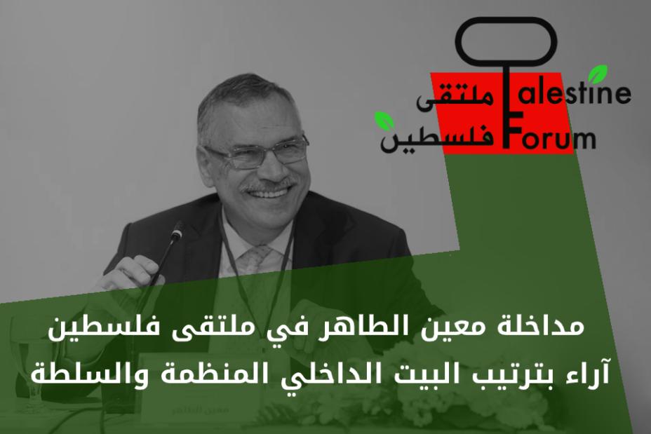 """مداخلة معين الطاهر في ملتقى فلسطين حول:"""" آراء بترتيب البيت الداخلي: المنظمة والسلطة""""."""